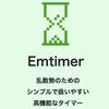 Emtimerの紹介