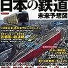 【書評】鉄道のちょっと先の未来がいっぱい。『2030年日本の鉄道 未来予想図 (洋泉社MOOK)』