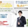 カウンセリングルーム こころの相談所 広告73