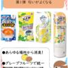 トイレ改善プロジェクト第1⃣弾 匂い スキッ!