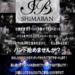 【大人の為の軽音楽部!】SHIMABAN始めます!あなたも参加してみませんか?【部員募集中!】