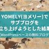 【WordPressベースの無料ブログ】YOMELY(ヨメリー)でブログ立ち上げてみようとした結果
