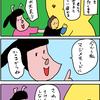 【子育て漫画】小学生のマジメモードは充電すぐなくなる