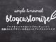 ブログをミニマル&シンプルに!洗練されたデザインを作る5つのブログカスタマイズ