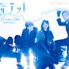 椎名林檎「おとなの掟」カルテット主題歌 Amazon予約・発売日情報
