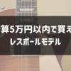 予算5万円以内で買えるレスポールモデル【エレキギター】