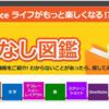 MicroSoft Office 使いこなし図鑑 - 無料テンプレート公開中