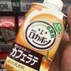 【コンビニで買える糖質制限】明治ロカボーノ カフェラテ【低糖質ジュースレビュー】