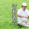 【活動記録】三井のリハウスさんのオウンドメディアに出演。人に知ってもらってなんぼ。