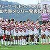 開会式〜RUGBY WORLD CUP 2019 開幕