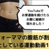 【子供とできる運動動画15選②】YouTubeでお家運動を続けたらお腹に縦線が現れました!