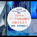 2019年のPythonデータ分析はどうなる? - Python3 エンジニア認定データ分析試験が始まります!