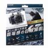 格安 アクションカメラ  ELECOM ACAM-F01SBK 購入して レビューしてみました