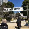 2019年03月18日クソ散歩 ~伊藤園の災害自販機を求めて~