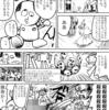 フェイクニュースとPFCS関連1P漫画