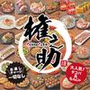 【オススメ5店】町田(東京)にあるたこ焼きが人気のお店