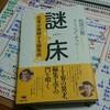 レビュー『謎床』 2017年に最も刺激を受けた私の「師」となる本!