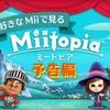 神木隆之介がナビゲーターを務めるMiitopia Direct 2016.11.5開催決定!無料の予告編も配信スタート!