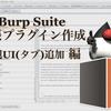 Burp Suite拡張プラグイン作成入門 その3 - 新規UI(タブ)追加 編
