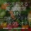 384食目「老化を抑える魔法の言葉[ NMN ]ニコチンアミド・モノヌクレオチド」 朝日新聞デジタル(2019年1月8日公開分)から