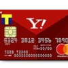 【クレジットカード】Yahoo! JAPANカードに申し込みました。