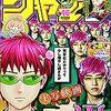 週刊少年ジャンプ46号感想〈PART3〉「『シューダン』の主人公って・・・」