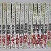 [ BooksChannel推薦 : スペシャル厳選 #島本和彦 コミック全巻初版セット : [ 2020年05月12日号 :#アオイホノオ 1-22巻セット #超級! 機動武闘伝Gガンダム コミック 1-7巻セット