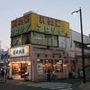 純喫茶 フロリダ/神奈川県大和市