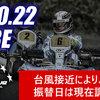【西】Star5GP 10/22 神戸大会 順延のお知らせ
