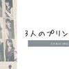乃木坂46 3期生初公演「3人のプリンシパル」に行ってきました。