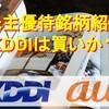 【カタログギフトの株主優待がおすすめ!】高配当利回り「KDDI株」は買いか?