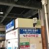 近鉄上本町駅から伊丹空港行きリムジンバス乗り場の行きかた。 余裕を持って行動しましょう!