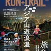 必読!!RUN+TRAIL Vol.35