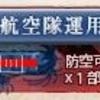 【艦これ 2018 冬イベ 捷号決戦!邀撃、レイテ沖海戦(後編)】E1 甲作戦 攻略メモ