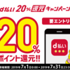 【7/1~7/31】d払い20%還元キャンペーン攻略法