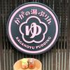 【加賀】加賀温泉に来たら絶対食べたい新食感の「かがの湯ぷりん」