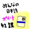 みんなの日本語42課(語彙&文型):教案を書くときのポイント!授業中によくある学生の間違いなど!