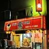 【オススメ5店】九条・西九条・弁天町・大正・住之江(大阪)にある北京料理が人気のお店