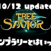 【ToS】10月12日のアップデート内容について思うこと