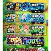 「バクモン」 イベント:ルルディ襲来!!終了間近!!