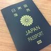 次女の日本パスポートを取得!