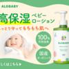 口コミではアロベビー ミルクローションは効果的に赤ちゃん肌を保湿!