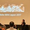なぜ、いま情報デザインなのか?:Adobe MAX Japan 2017 教育セッションより