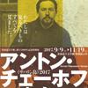 [講演会]★(当館学芸員)「トークセッション 『サハリン島』をめぐるチェーホフ」