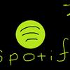 「Spotifyの上場文書から分かったこと7つ」をチャートマニア目線で分析