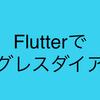Flutterでプログレスダイアログ