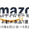 【2019年8月31日~9月2日】Amazonタイムセール祭りオススメ商品7選