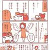 【漫画】コミックマーケット93 感想マンガ