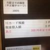「西の渋谷」と言われる町田へお出かけ〜七夕コーナーに願い事〜