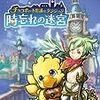チョコボの不思議なダンジョン 時忘れの迷宮(Wii)